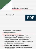 ОИК Массмедийная реклама