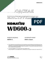 Wd-600 Зав Инстр