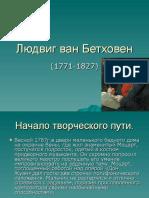 Lyudvig_van_Bethoven_rus