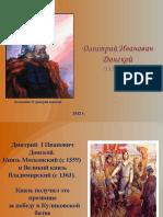 Дмитрий Донской . За страницами учебника.