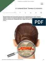 Как избавиться от головной боли_ Техника от остеопата
