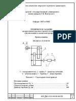 ДМ.КП.12.31.04.00.00.ПЗ - копия