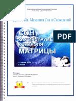 repnina_bina_repnin_parinama_son_kak_instrument_kontrolya_ma (1)