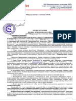 03 2021 Общие Условия Договора Потребительского Займа 2021