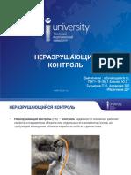 Елохин Ю.Л классификация тепловых извещателей ПНГт-18-(9)-1