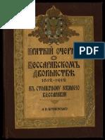 Krupenskii an Kratkii Ocherk o Bessarabskom Dvorianstve 1812