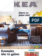 IKEA 2011 Greek
