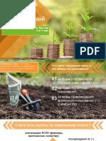 Money Growing Plan PowerPoint Templates (4)
