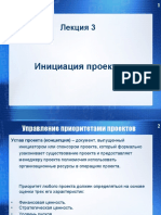 Лекция 3 - Инициация Проекта