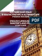 Gubina g g Angliyskiy Yazyk v Magistrature i Aspiranture (1)