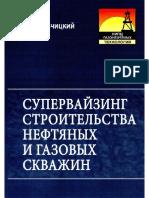 2019 Supervising Stroitelstva Neftyanyh i Gazovyh Skvazhin