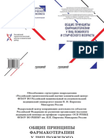 Principy_farmakoterapii_print