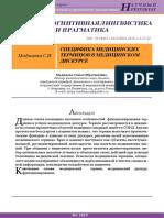 Spetsifika Meditsinskih Terminov v Meditsinskom Diskurse