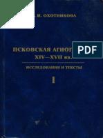 Ohotnikova Pskovskaja Agiografija XIV-XVII Vv.T.1.2007