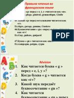 Правила Чтения 44-47