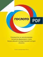 Logo Gosoloto Guidelines