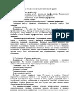 """НОД """"Военные профессии"""" Подготовительная группа"""