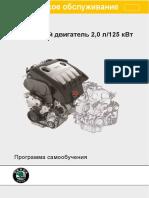 sk_pps_diz_dvig_2_0_tdi_125kw_rus