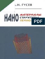 Gusev Ai Nanomaterialy Nanostruktury Nanotekhnologii