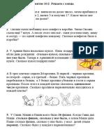 10.2. занятие Зкласс Решаем с конца.