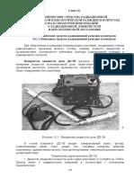 Глава 10. Технические Средства РХБ Разведки и Контроля
