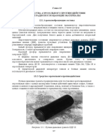 Глава 13. Средства аэрозольного противодействия и радиопоглощающие материалы