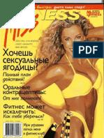 Miss Fitness №3 2002