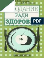 Голодание_ради_здоровья