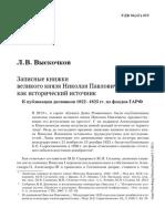 Zapisnye Knizhki Velikogo Knyazya Nikolaya Pavlovicha Kak Istoricheskiy Istochnik k Publikatsii Dnevnikov 1822 1825 Gg Iz Fondov Garf