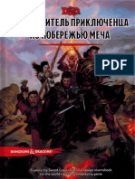 DnD. Руководство приключенца по Побережью меча