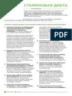 Диета-при-гистаминовой-непереносимости_список-продуктов_палео