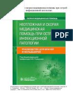 Неотложная и Скорая Медицинская Помощь При Острой Инфекционной Патологии