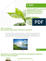 Решения BASF для создания эффективных средств бытовой химии в тренде устойчивого развития