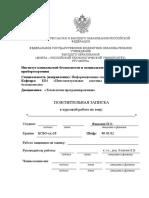 Титульный лист и ТЗ курсовой работы Технологии программирования (2)