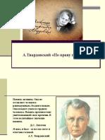 А. Твардовский По праву памяти