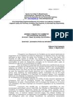 A. Mitropoulos  -Diethnes Synedrio 1132011