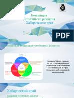 Kontseptsia Ustoychivogo Razvitia Khabarovskogo Kraya 1