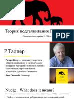 Теория Подталкивания - Солопенко Анна, Группа 19.С03-Пс (1)