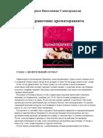 Славгородская Л. - Справочник ароматерапевта - 2008