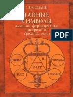 Gessmann G v Taynye Simvoly Alkhimii Farmatsevtiki i Astrologii Srednikh Vekov 2012