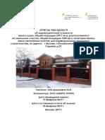 Отчет Об Оценке Объекта Недвижимости