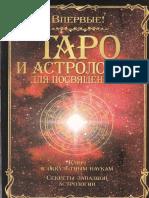 Papyus Taro i Astrologia Dlya Posvyaschennykh 2006
