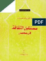مستقبل الثقافة في مصر -- طه حسين