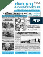 Εφημερίδα Χιώτικη Διαφάνεια Φ.1051