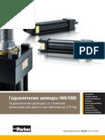 25.02.15-final_hmi_hmd_metric_tie_rod_210_bar_hydraulic_cylinders_ru