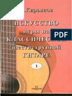 N_Kiryanov_-_Kniga_1_Iskusstvo_igry_na_shestistr