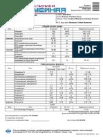 ФОЛОМЕЕВ Ф П - 6910745910 (Общий анализ крови) 2