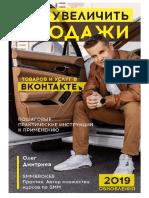 Kak_nastroit_prodazhi_v_VKontakte_1