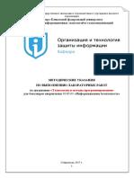 Organizarea si tehnologia protectiei informatiei
