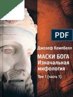 Кэмпбелл Дж. - Маски бога. Изначальная мифология. Том 1 (часть 1) - 2019